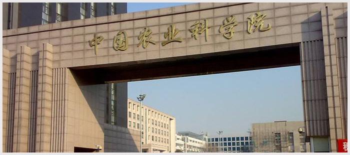 中国农业科学院.jpg