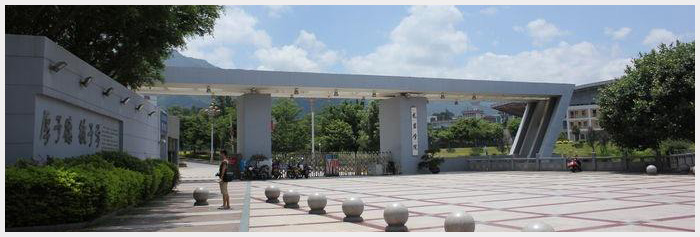 龙岩学院.jpg